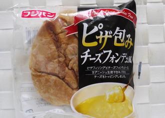 ピザ包みチーズフォンデュ風