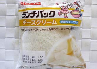 チーズクリーム角切りチーズ入り
