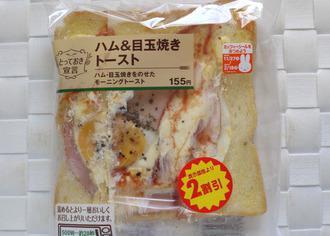 ハム&目玉焼きトースト