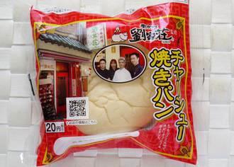 チャーシュー焼きパン