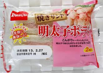 焼きサンド明太子ポテト
