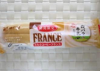 ミルクコーヒーフランス