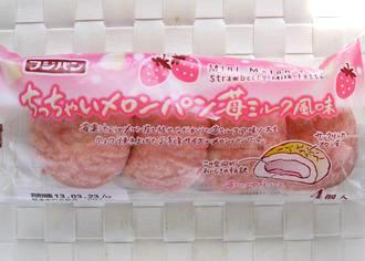 ちっちゃいメロンパン苺ミルク風味