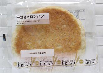 平焼きメロンパン