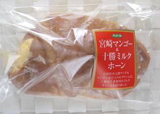 宮崎マンゴー&十勝ミルクホーン