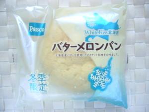 バターメロンパン