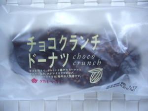 チョコクランチドーナツ