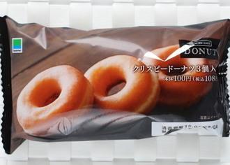 ファミリーマート クリスピードーナツ