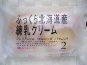 ふっくら北海道産練乳クリーム