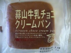 蒜山牛乳チョコクリームパン