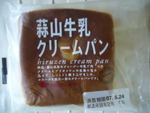 蒜山牛乳クリームパン