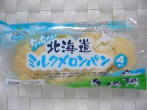 ちっちゃい北海道ミルクメロンパン