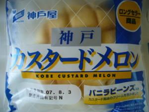神戸 カスタードメロン
