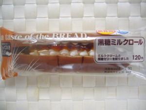 黒糖ミルクロール
