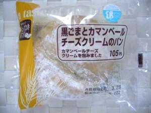 黒ごまとカマンベールチーズクリームのパン