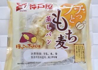 プチッともち麦蒸しパン