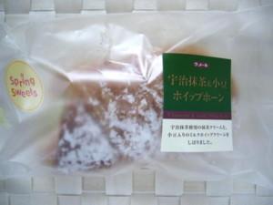 宇治抹茶& 小豆ホイップホーン