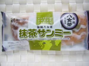 福岡八女茶抹茶サンミー