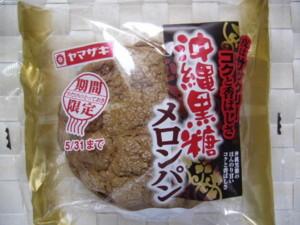 沖縄黒糖メロンパン