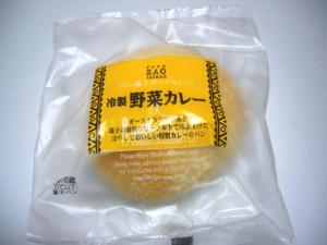 冷製野菜カレーパン