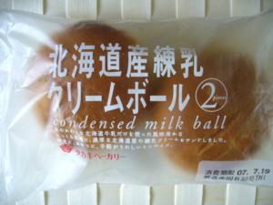 練乳クリームボール