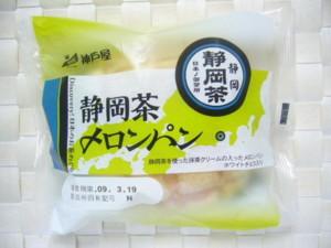 静岡茶メロンパン