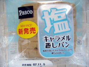 塩キャラメル蒸しパン