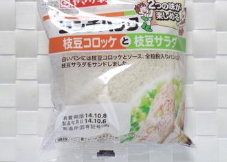 ランチパック 枝豆コロッケと枝豆サラダ