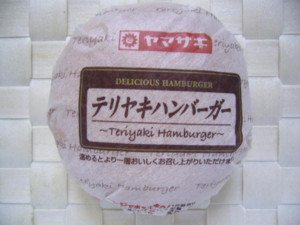 テリヤキハンバーガー