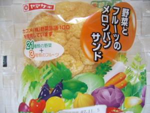 野菜とフルーツのメロンパンサンド