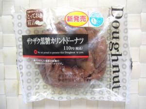 ザクザク黒糖カリントドーナツ